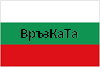 Link in Bulgarian
